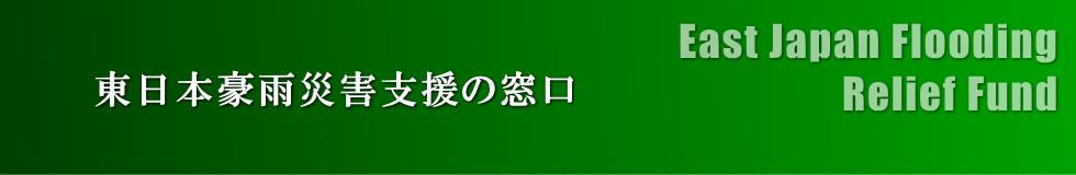 東日本豪雨災害支援