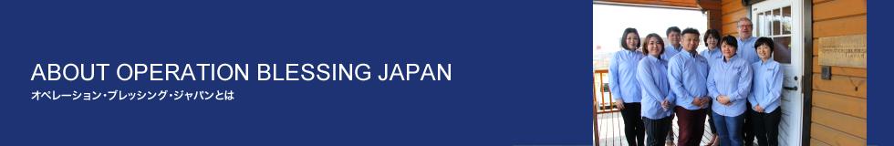 ABOUT OPERATION BLESSING JAPAN オペレーション・ブレッシング・ジャパンとは