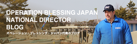 オペレーション・ブレッシング・ジャパン代表のブログ