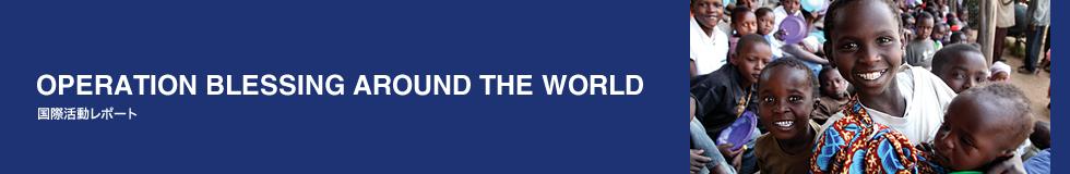 国際活動レポート ACTIVITY REPORT
