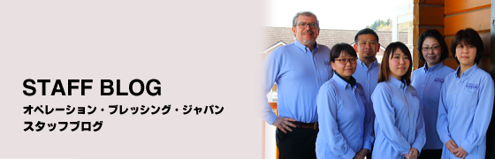 オペレーション・ブレッシング・ジャパン スタッフブログ