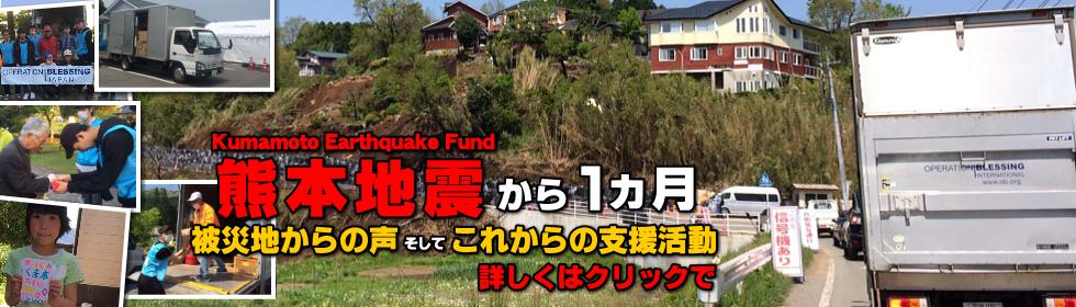 熊本地震から1ヵ月~被災地からの声 そして これからの支援活動~