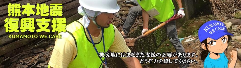 熊本地震 復興支援~どうぞ力を貸してください。~