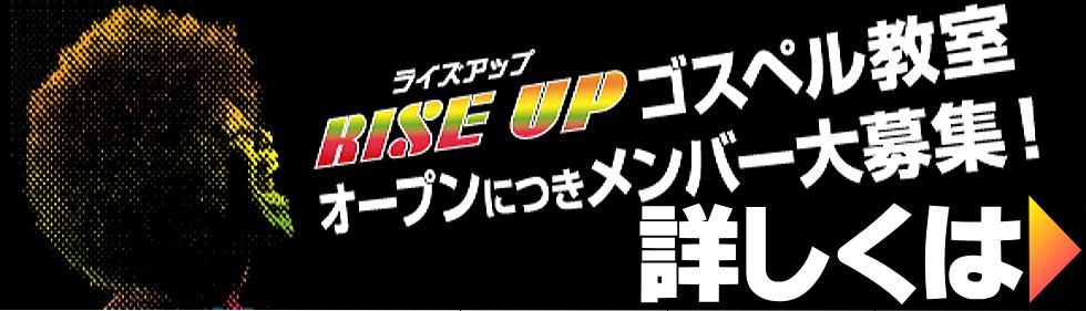 ゴスペル教室 RISE UPメンバー募集中