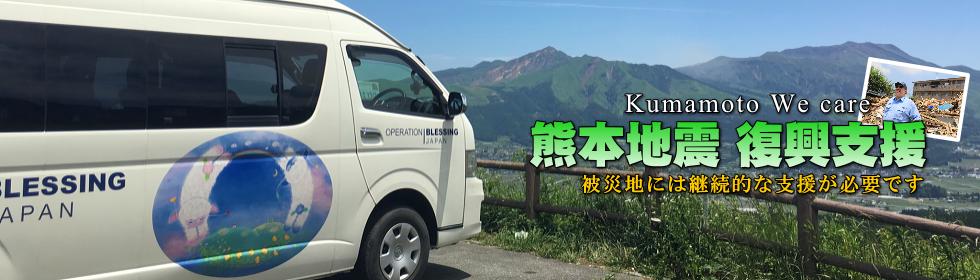 熊本地震 復興支援~被災地には継続した支援が必要です~