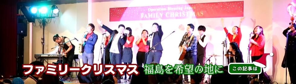 ファミリー・クリスマス・パーティー 福島を希望の地に