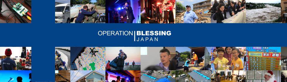 オペレーション・ブレッシング・ジャパン2017