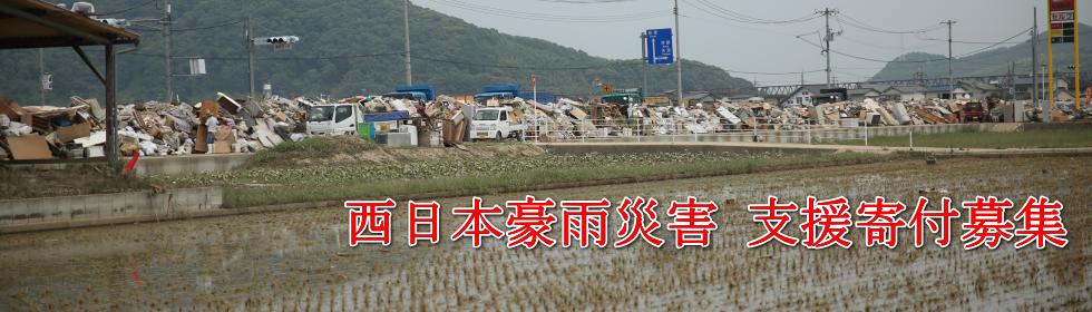 西日本豪雨災害寄付募集