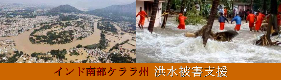 インド洪水緊急支援