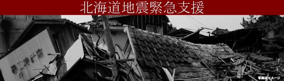 北海道地震緊急支援
