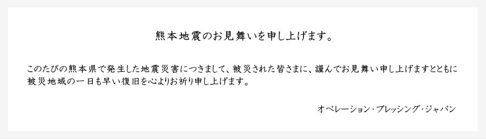 熊本地震のお見舞いを申し上げます