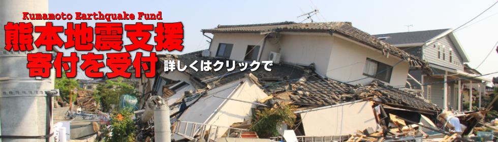 熊本地震支援 災害支援のための募金をはじめます