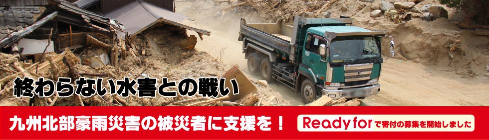 【緊急】九州北部豪雨 災害支援の寄付を開始します