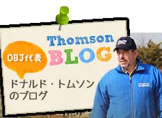 トムソンブログ