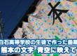 白石高等学校の全生徒で作った垂れ幕 ~『熊本』の文字 青空に映えて~