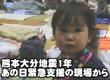 【熊本大分地震1年】あの日、緊急支援支援の現場から