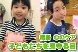 【福島:心のケア】子どもたちを見守る目