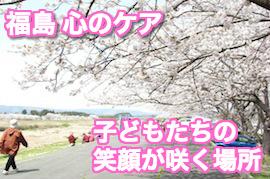 【福島心のケア】子どもたちの笑顔が咲く場所