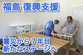 【福島 復興支援】震災から7年目ー新たなステージへ