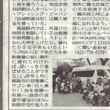 メディア掲載情報:読売新聞に福島の子供へのバス寄贈キャンペーン記事掲載