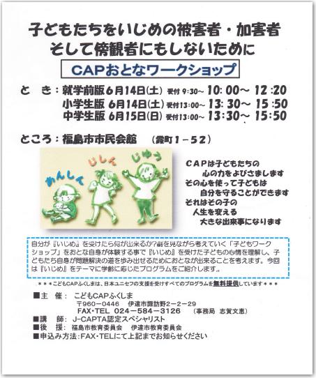 """福島:子どもたちをいじめの被害者・加害者・傍観者にしないための""""おとなワークショップ"""""""