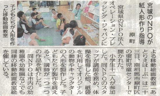 福島民報に南相馬市移動アート教室「あとりえほーぷ」記事掲載