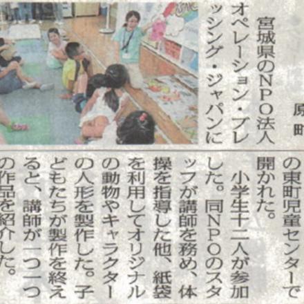 メディア掲載情報:福島民報に南相馬市移動アート教室「あとりえほーぷ」記事掲載