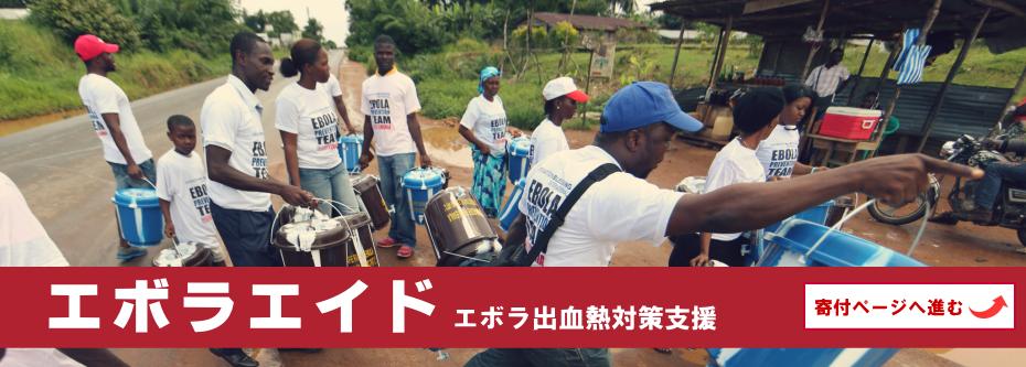 エボラ対策支援