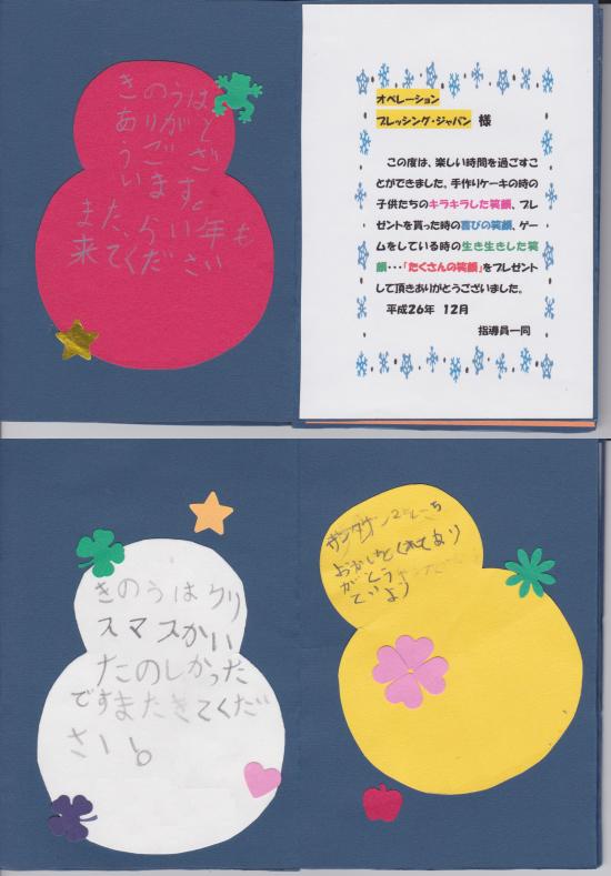 福島県鹿島児童クラブと八沢児童クラブの子どもたちから嬉しいお便りいただきました。
