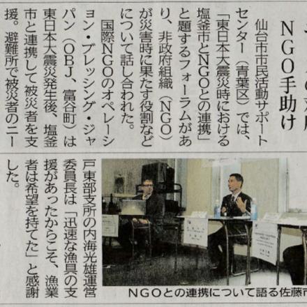 メディア掲載情報:3月18日河北新報に佐藤塩竈市長とドナルド・トムソンを交えたパネルディスカッションが掲載