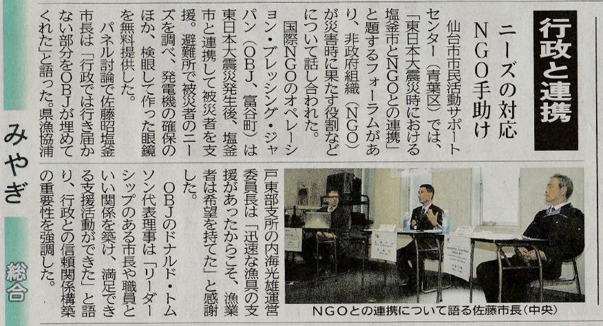 3月18日河北新報に佐藤塩竈市長とドナルド・トムソンを交えたパネルディスカッションが掲載されました