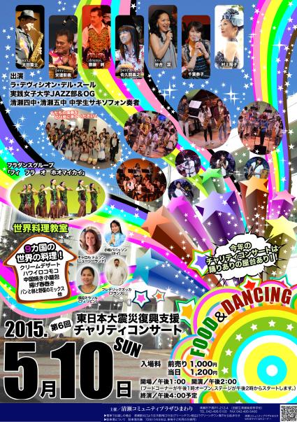 第5回 東日本大震災復興支援チャリティーコンサート