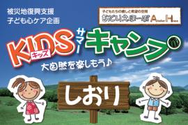 【福島:子どもの心ケア】もうすぐ!キッズ・サマー・キャンプ2015