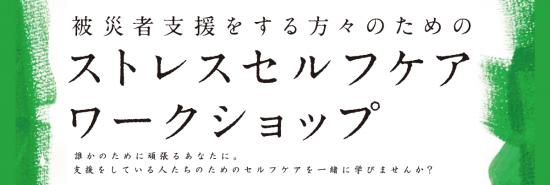 2015年9月、オペレーション・ブレッシング・ジャパンでは東日本大震災「心のケア」支援活動の一環として