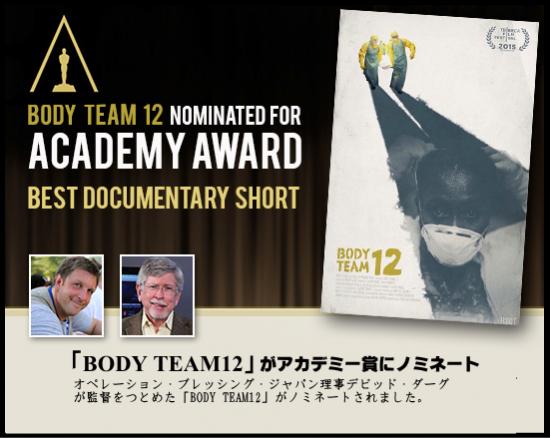 「BODY TEAM12」(ボディーチーム12)がアカデミー賞にノミネート