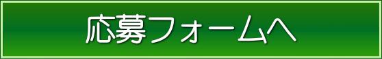 オペレーション・ブレッシング・ジャパンではスタッフを募集しています。