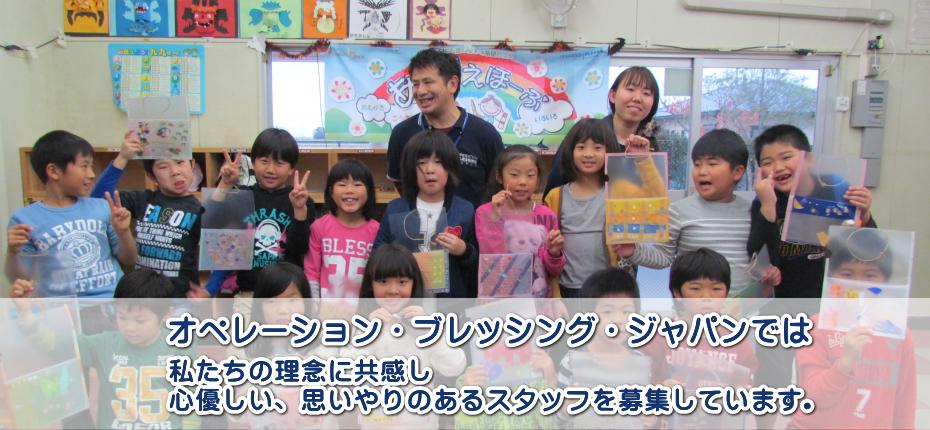 オペレーション・ブレッシング・ジャパンでは心優しいスタッフを募集しています