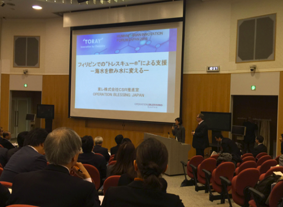 Humanitarian Innovation Forum Japan 2016で事例発表