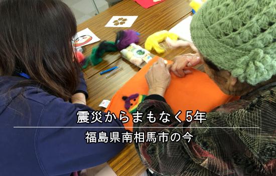 震災からまもなく5年―福島県南相馬市の今