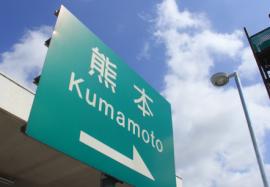 【熊本地震支援】東北から熊本へつながる支援【現地レポート】