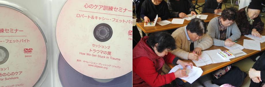 DVDセットをもらおう!寄付して備える『心のケア訓練セミナー』