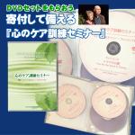 DVDをもらおう!寄付して備える『心のケア訓練セミナー』
