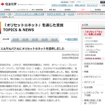 メディア掲載情報:住友化学株式会社ウェブサイトにOBJジカ熱対策支援が掲載