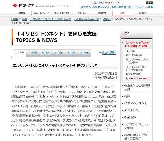 住友化学株式会社ウェブサイトにOBJジカ熱対策支援が掲載