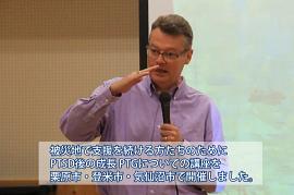 【ビデオ】心の傷から成長する ブルース博士による講座を開催