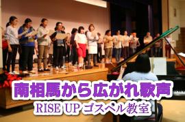 【福島:復興支援】南相馬から広がれ歌声 RISE UPゴスペル教室