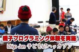 """【福島:復興支援】""""Ichigo Jam 子どもIoTハッカソン""""親子プログラミング体験を実施"""