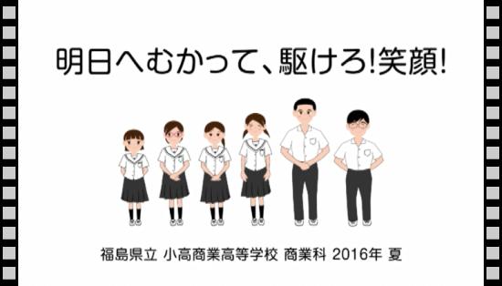 【福島:復興支援】南相馬 小高商業高校へクリスマスプレゼント