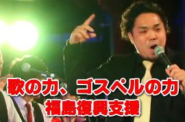 【福島:復興支援】歌の力、ゴスペルの力