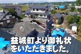 【熊本地震支援活動】益城町より御礼状をいただきました【支援者の皆様へご報告】
